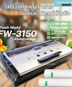 เครื่องดูดสูญญากาศ ซีลและเป่าลมได้ในตัว สำหรับถุงสูญญากาศลายนูน Fresh World FW-3150