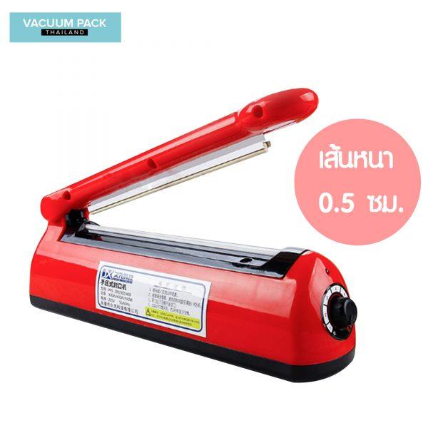 เครื่องมือกดสีแดง เส้นหนา 5 mm.