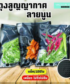ถุงสุญญากาศ ถุงสูญญากาศ ซองซีล3ด้าน ซองซีล ถุงดูดอาการ ถุงใส่อาหาร ถนอมอาหาร