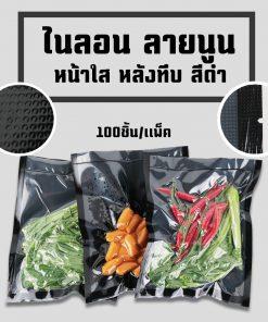 ถุงสูญญากาศลายนูน (สีดำ)