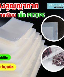 ถุงสุญญากาศ ถุงสูญญากาศ ถุงแวคคั่ม ซีลสามด้าน แบบเรียบ PETPE Nylon Vacuum ราคาถูกที่สุด