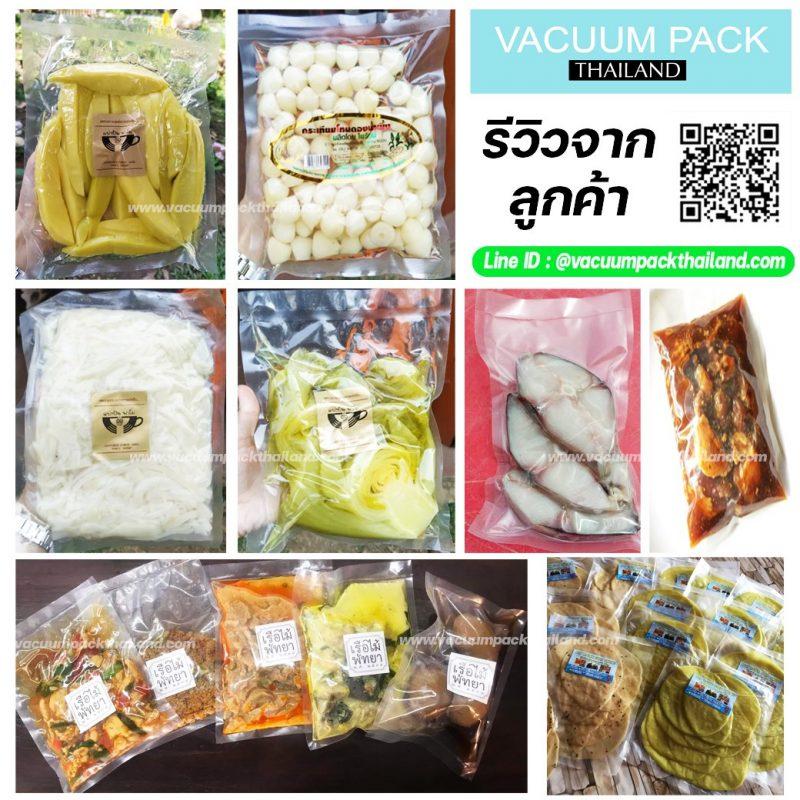 ถุงสุญญากาศ ถุงถนอมอาหาร รีวิวสินค้าจากลูกค้าทางบ้าน Vacuum pack thailand