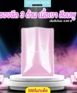 (ชมพู เนื้อเงา) ซองซีล3ด้าน ซองซีล เนื้อเงา สีชมพู แพคละ 100ใบ