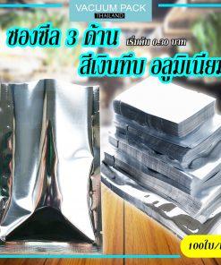 ซองซีล3ด้าน ซองซีล สีเงินทึบ อลูมิเนียม (Aluminized)